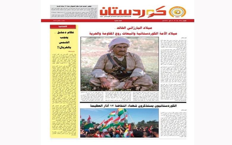 جريدة كوردستان - العدد 628 بالعربي