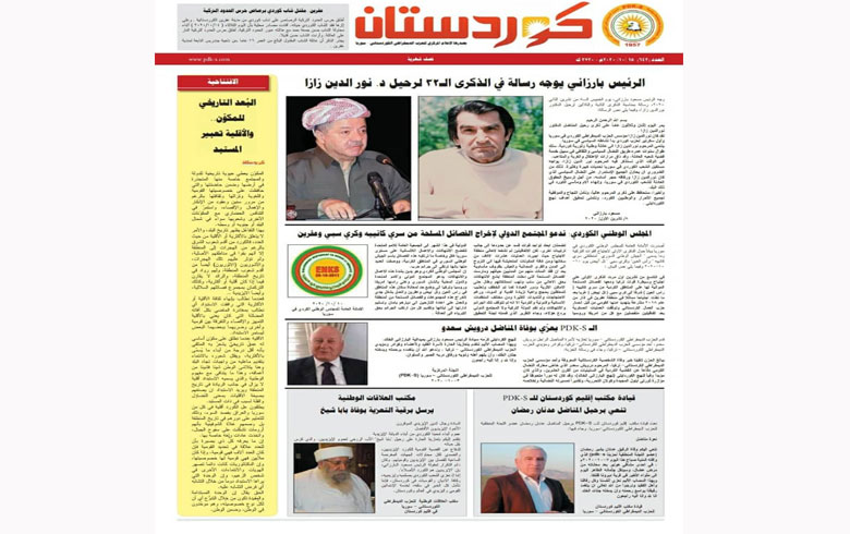 جريدة كوردستان 642عربي