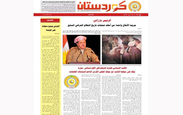جريدة كوردستان 654 عربي