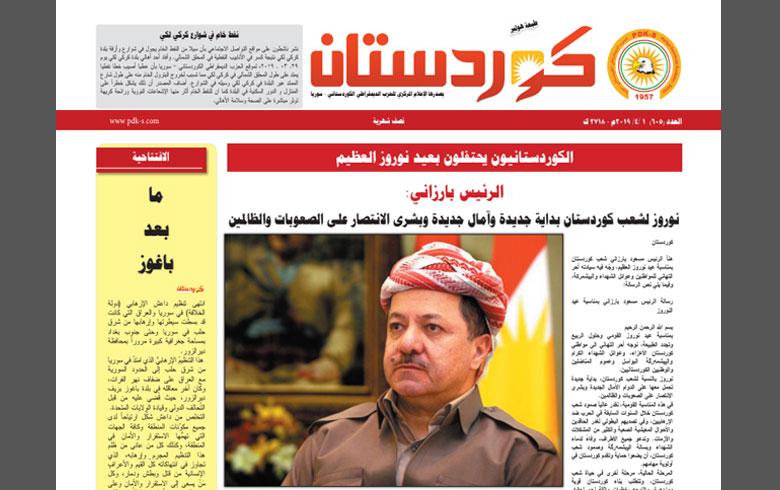 جريدة كوردستان - العدد 605 بالعربي