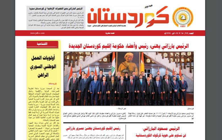 جريدة كوردستان - العدد 612 بالعربي