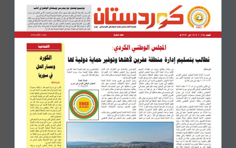 جريدة كوردستان - العدد 615 بالعربي