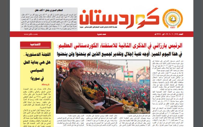 جريدة كوردستان - العدد 617 بالعربي