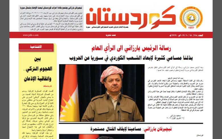 جريدة كوردستان - العدد 618 بالعربي