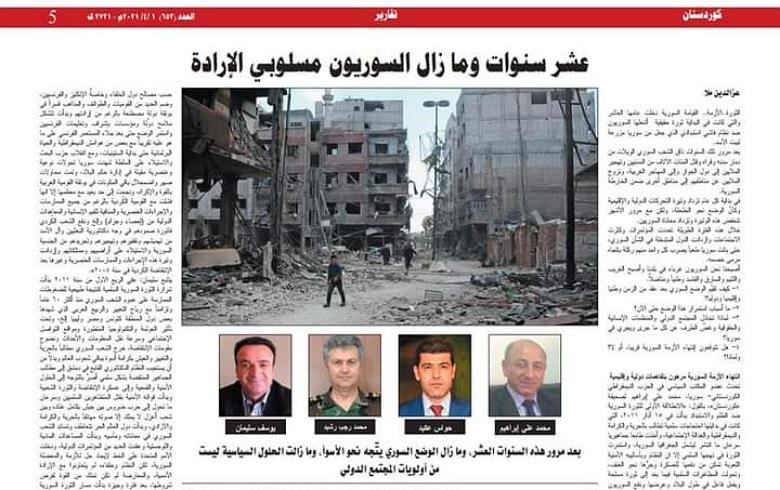 عشر سنوات وما زال السوريون مسلوبي الإرادة