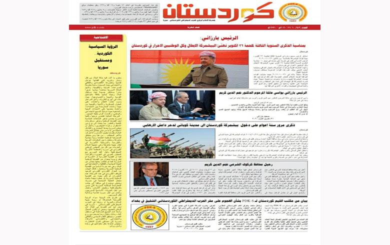 جريدة كوردستان 643عربي