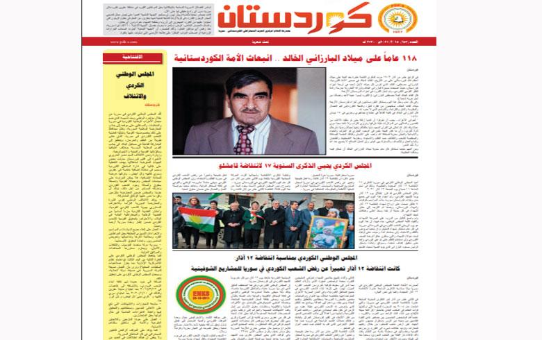 جريدة كوردستان 652 عربي