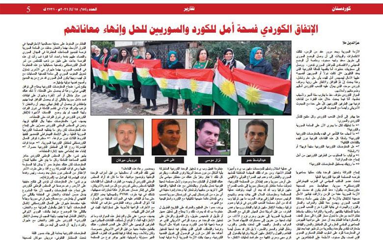 الإتفاق الكوردي فسحة أمل للكورد والسوريين للحل وإنهاء معاناتهم