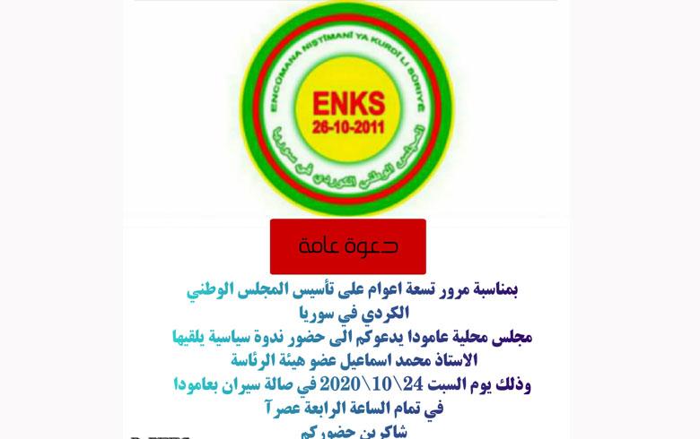محلية عامودا لـ ENKS تدعو لحضور ندوة سياسية بمناسبة الذكرى التاسعة لتأسيس المجلس الوطني الكوردي