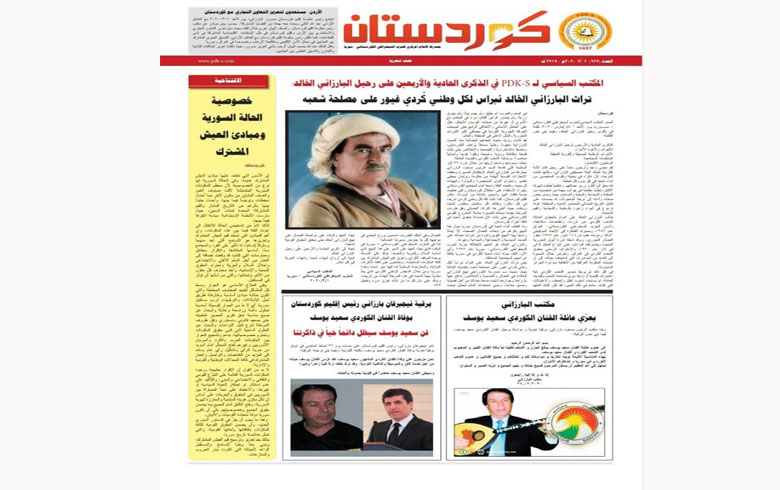 جريدة كوردستان - العدد 627 بالعربي