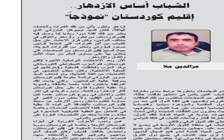 عزالدين ملا: الشباب أساس الازدهار.. إقليم كوردستان