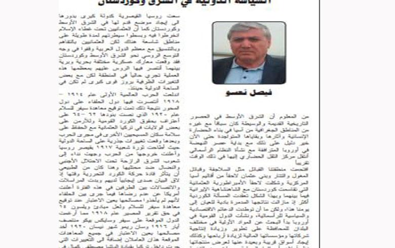 السياسة الدولية في الشرق الأوسط وكوردستان