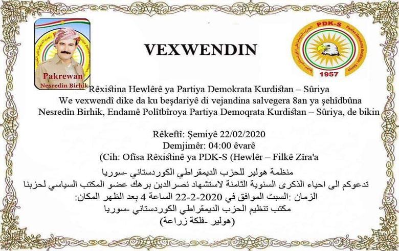 منظمة هولير لـ PDK-S تدعو لإحياء الذكرى الثامنة لاغتيال الشهيد نصرالدين برهك
