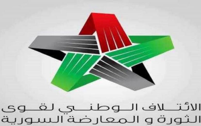 البيان الختامي للدورة 44 للهيئة العامة للائتلاف الوطني السوري