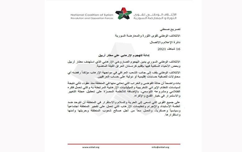 الائتلاف الوطني السوري يدين الهجوم الصاروخي الإرهابي الذي استهدف مطار أربيل