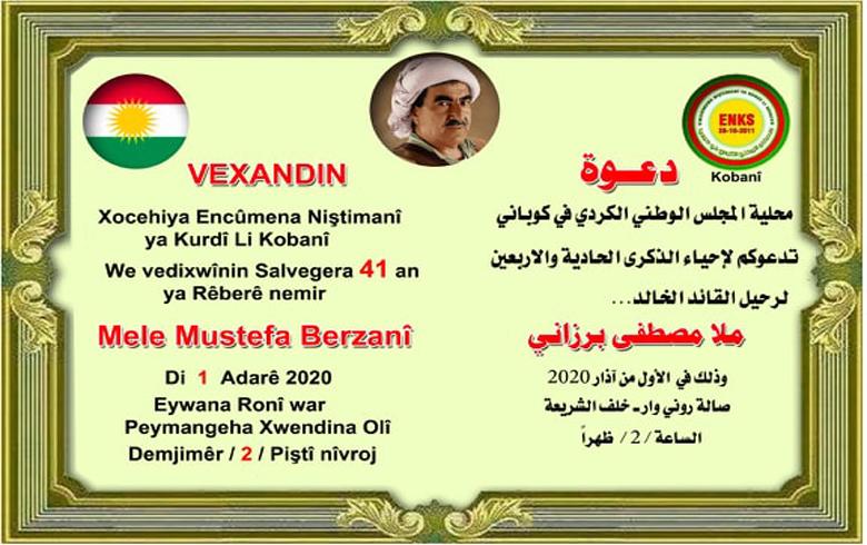 محلیة ENKS في كوباني تدعو لحضور إحياء الذكرى الـ (41) لرحيل البارزاني الخالد