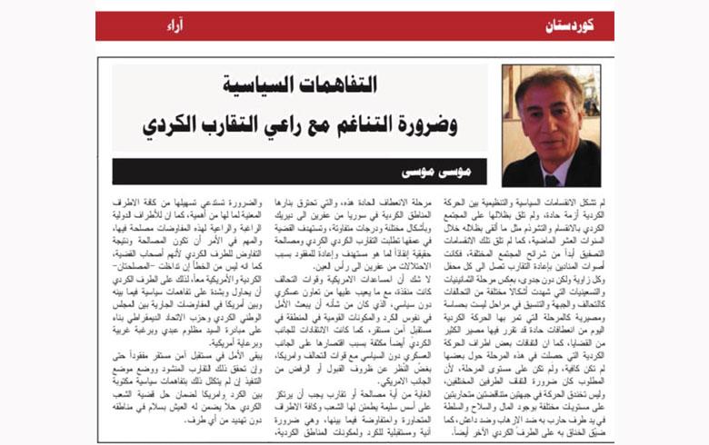 ضرورة التفاهمات السياسية مع راعي التقارب الكردي
