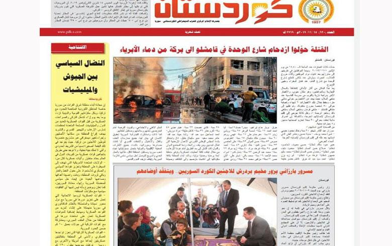 جريدة كوردستان - العدد 620 بالعربي