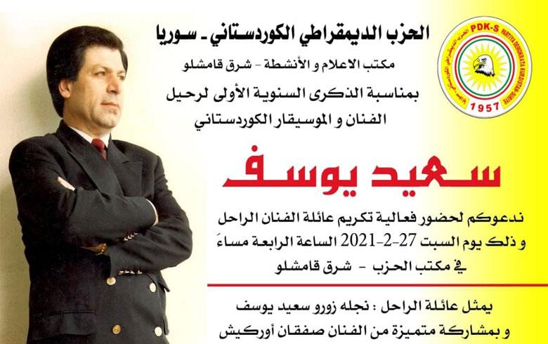 الحزب الديمقراطي الكوردستاني - سوريا يدعو لحضور فعالية تكريم عائلة الفنان , سعيد يوسف