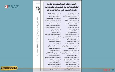 النظام السوري يُعلن أسماء ممثليه في اللجنة الدستورية