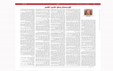 كوردستان وحق تقرير المصير