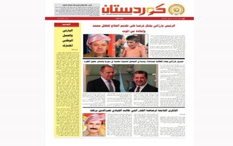 جريدة كوردستان - العدد 626 بالعربي
