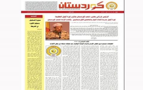 جريدة كوردستان