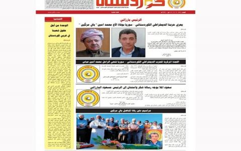 جريدة كوردستان 641عربي