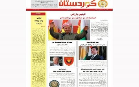 جريدة كوردستان 649عربي