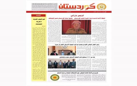 جريدة كوردستان 655 عربي