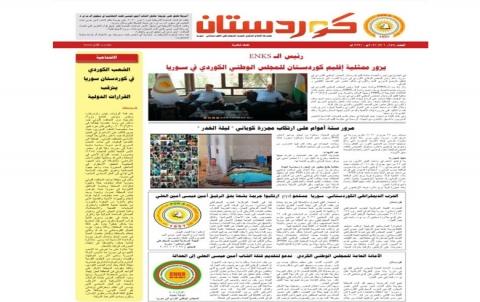جريدة كوردستان 659 عربي