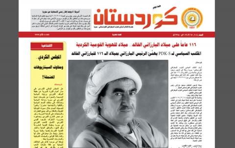 جريدة كوردستان - العدد 604 بالعربي