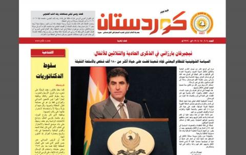 جريدة كوردستان - العدد 606 بالعربي