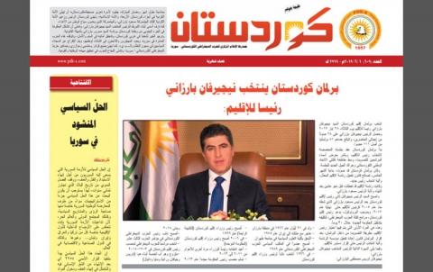 جريدة كوردستان - العدد 609 بالعربي
