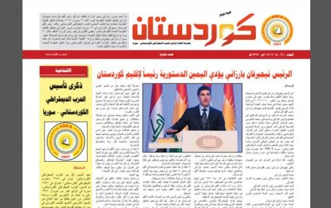 جريدة كوردستان - العدد 610 بالعربي
