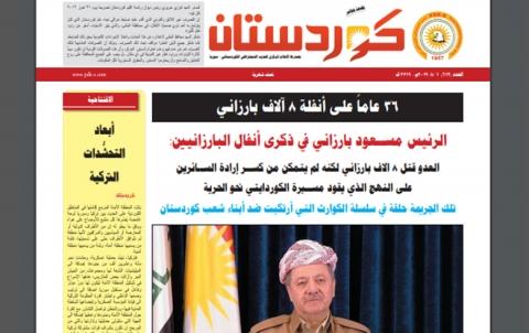 جريدة كوردستان - العدد 613 بالعربي