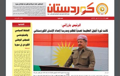 جريدة كوردستان - العدد 616 بالعربي