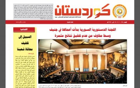 جريدة كوردستان - العدد 619 بالعربي