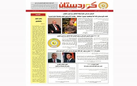 جريدة كوردستان 650 عربي