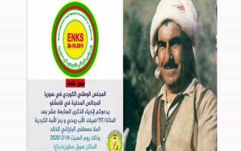 قامشلو... ENKS يدعو إلى المشاركة لإحياء الذكرى 117 لميلاد البارزاني الخالد