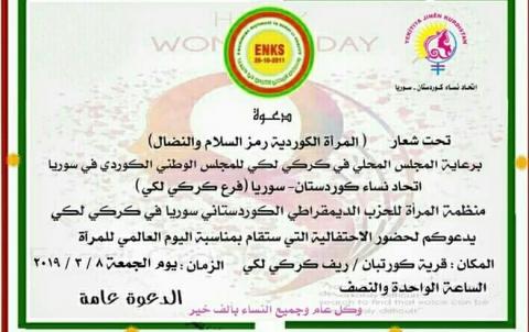كركي لكي.. منظمة المرأة للحزب الديمقراطي الكوردستاني - سوريا تدعو لاحياء يوم المرأة العالمي