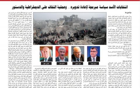 انتخابات الأسد سياسة مبرمجة لإعادة تدويره... وعملية التفاف على الديمقراطية والدستور
