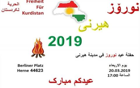 دعوة عامة من الجالية الكوردستانية في مدينة هيرنة الألمانية لإيقاد شعلة عيد نوروز
