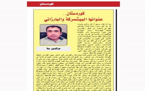 كوردستان.. عنوانها البيشمركة والبارزاني