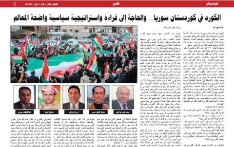الكورد في كوردستان سوريا.. والحاجة إلى قراءة واستراتيجية سياسية واضحة المعالم