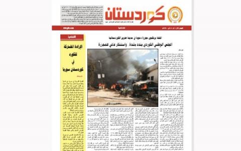 الإرادة المشتركة للكورد في كوردستان سوريا