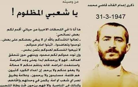 72 عاما على إعدام الشهيد قاضي محمد رئيس جمهورية كوردستان