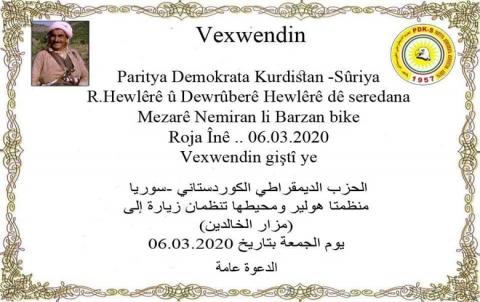 الحزب الديمقراطي الكوردستاني - سوريا ينظم زيارة الى مزار الخالدين