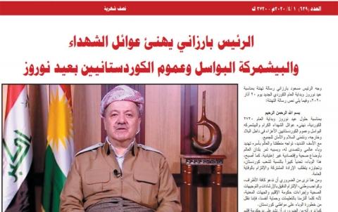 جريدة كوردستان - العدد 629 بالعربي