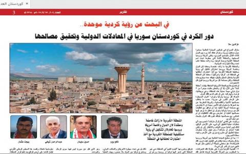 في البحث عن رؤية كردية موحدة.. دور الكورد في كوردستان سوريا بالمعادلات الدولية وتحقيق مصالحها